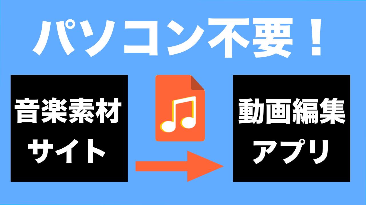 つける iphone に 音楽 を 動画