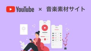 YouTube動画におすすめの音楽素材サイト