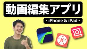 おすすめの動画編集アプリ(iPhone & iPad)