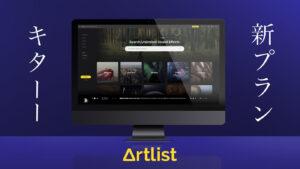 Artlistの新プラン(効果音)