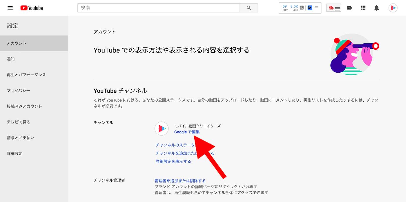 アカウント 名前 変える youtube