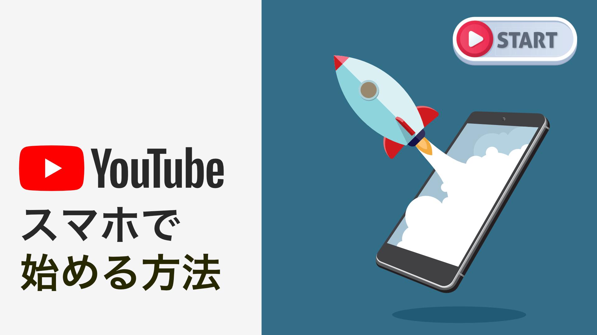 Youtube 動画 上げ 方