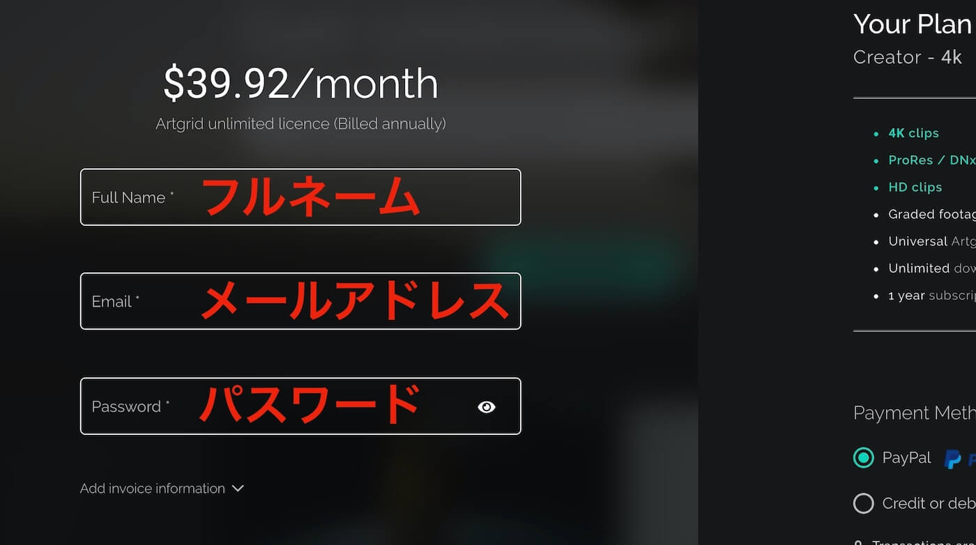Artgridのアカウント作成画面