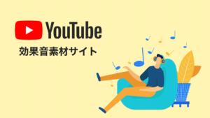 YouTuber向け効果音素材サイト
