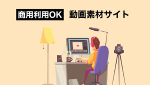 動画素材サイト