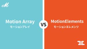 Motion ArrayとMotion Elementsの比較