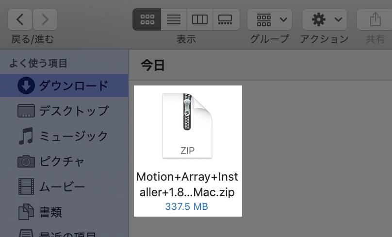 Motion Arrayプラグインの圧縮フォルダ
