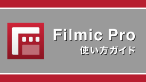 Filmic Proの使い方
