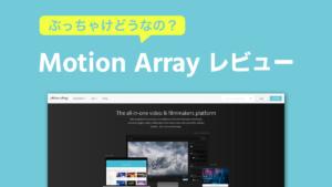 Motion Arrayのレビュー記事用サムネイル
