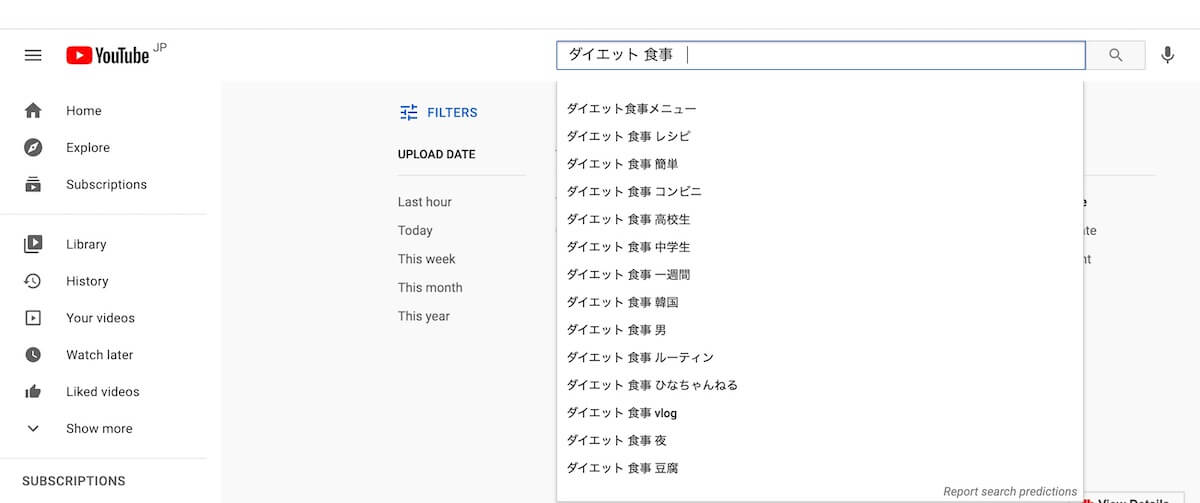 YouTubeの検索結果(ダイエット 食事)
