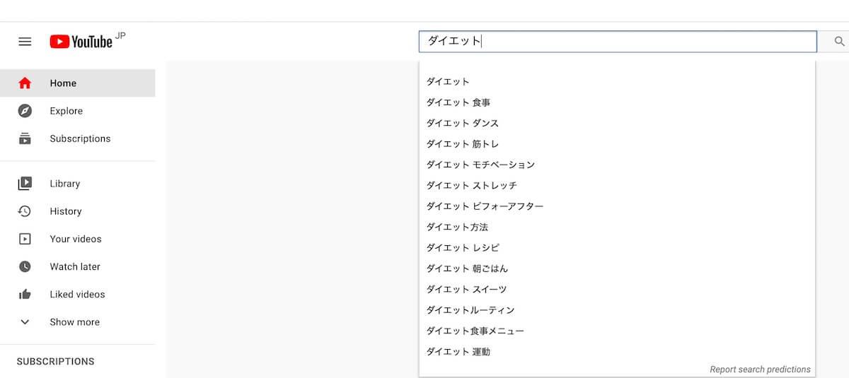 YouTubeの検索結果(ダイエット)